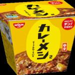 「カレーメシ」200円←有能。有能。有能!!!!!