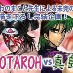 漫画家にわのまことがクラウドファンディング 「MOMOTAROH vs 真島零」完結を目指すプロジェクト