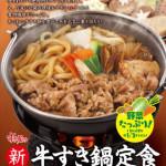 【牛丼】すき家、「新 牛すき鍋定食」を 10/29(木) 本日発売 野菜たっぷりにリニューアル