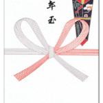 ぼく将(10)「あきれた」 お年玉5000円を保留