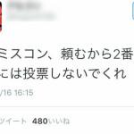 【ミスコン】 京大のエントリーNo.2が差別したとツイッターで晒し炎上