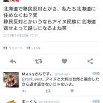 【五寸釘】 Sealdsほなみ 『移民受け入れ反対は北海道否定』