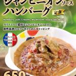 【松屋】 ワオ!松屋がまたやりやがった!今度は本格フレンチ 「シャンピニオンソースハンバーグ定食¥650」