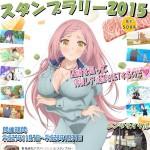 【萌え絵】 岐阜・美濃加茂市の巨乳ポスターが物議 「女性の目から見て不愉快だ」 「セクハラだ」 など批判が相次ぐ