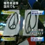 渋谷にフランス国旗を持ってフランス国家を歌うフランス人と便乗した意識高い系日本人が集まる