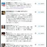 ツイッターで普通の日本人を検索した結果wwwwwwww