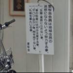 【悲報】 山口組系幹部が死亡、頭に殴られた傷