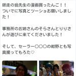 【悲報】 師走の翁さん、AV女優により顔面開示
