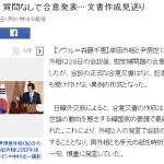 【慰安婦問題】 日韓外相、質問なしで合意発表 文書作成見送り…..やはり田布施システムは真実か