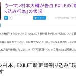 【EXILE】 新幹線割り込み、ガチだった ウーマンラッシュアワーが目撃