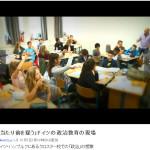 ドイツの教育 「当たり前を疑え!自分の頭で考えろ」 日本の教育 「考えるな従え!異論は許さない」