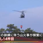 【沖縄】米軍基地で山火事、現在も延焼中 米軍が消火活動