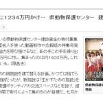 【神奈川】 動画に151万円 広報紙に1234万円かけ… 県動物保護センター 建設寄付募集