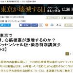 【自衛推奨】 東北、関東で血液の癌や白内障の患者が2~5倍に急増……順天堂大血液内科