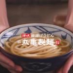 【半額】 今日丸亀製麺行ったJwwwwwwwww