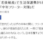 【ヒャッハー不可避】 中年フリーターの「老後破産」で生活保護費が5倍に! 日本に迫る大きな危機