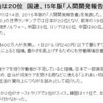 【悲報】日本の豊かさ20位、先進国最下位に