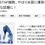 【陰謀論】 小保方氏のSTAP細胞、やはり米国に横取りされた? ネットで大きな話題に!