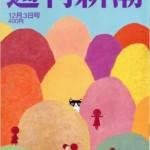 【週刊新潮12/3】 SEALDs美人メンバー、添い寝マッサージ店でバイト中
