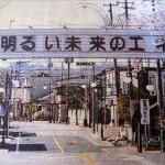 【福島・双葉町】 「原子力明るい未来のエネルギー」 看板21日から撤去