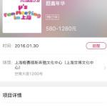 【中国】 μ'sのラブライブ・ファンミ in 上海 (チケット代1万2千円~2万5千円) 即日完売