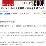 JAL「パイロットは年収1600万」 中国の航空会社「うちは4000万円出す」→大量離職へ