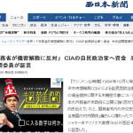 【傀儡政権か】 「CIAの自民政治家へ資金提供」 外務省が機密解除に反対……米元諮問委員が証言