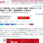 【福袋】 スターバックス、福袋108個買い占めについて利用客に謝罪
