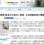【福島】 元除染作業員が生活保護を申請するケースが目立ってきた