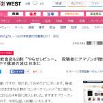 【やらせレビュー】 投稿者にアマゾンが賠償請求、ステマ撲滅の波は日本に