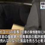 【食べて応援】 横流しのきっかけは、原発事故の風評被害…ダイコー & みのりフーズ