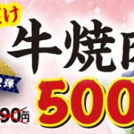 松屋の牛焼肉定食500円wwwwwwwww