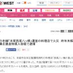 【元従業員】 京都 八ツ橋の老舗「本家西尾八ッ橋」運営の料理店で火災 昨年末、解雇の元従業員を建造物侵入容疑で逮捕
