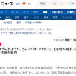 【フラグか】 「わなにハメられようが、もらってはいけない」 おおさか維新・松井代表、甘利氏同情論を批判