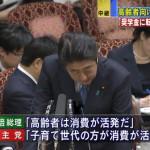 【安倍首相】 3万円の給付金…「高齢者は消費が活発だ」