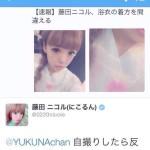 アニメアイコン、藤田ニコルに論破される