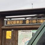 【訃報】高知県終了