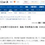 【台湾】 福島、茨城県産のお菓子の回収を命令…放射性物質は不検出 これが親日国か・・・