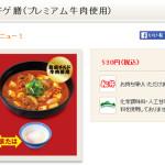 松屋の豆腐キムチチゲ膳wwwwwww