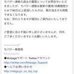 グラブル運営に返金を求めるためモバゲーに課金履歴を問い合わせた結果→→→