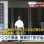 【バカラ賭博】 カジノ店摘発、客と従業員ら12人逮捕…1200万円押収