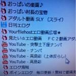 【悲報】はんにゃ金田のパソコン履歴wwwwwwwwwww