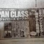 新聞「日本最高や!!!ホルホル!」