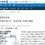 【NPO詐欺】 東電社員に指導を受け、東電から賠償金を詐取…東電社員に見返りで報酬