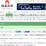 福島第一原発にコンビニがオープン… 東電 「少しでも作業員の負担を減らせるように」