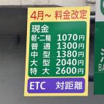 【値上げ】 首都高の料金体系が変更…普通車上限930円→1300円、4月から