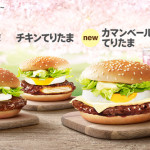 【レスバトル】 マクドの新商品wwwwwwwwwwwww