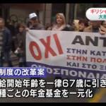 ギリシャ国民「67歳から年金支給とかふざけるな!そんな歳まで働ける訳無い!4万人の大規模デモへ」