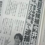 【自民候補】 今井絵理子さんの同棲中の彼氏… 過去に風俗店経営して女子中学生を働かせて逮捕されていた