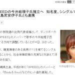 【政治】自民党、元SPEEDの今井絵理子氏擁立へ
